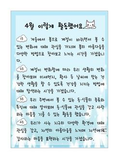 Journal, Learn Korean, Kids