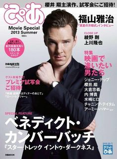 Another Benedict magazine cover in Japan