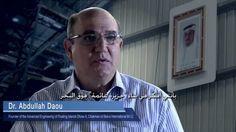 Beirut International Floating Island Presentation (arabic Subtitle)