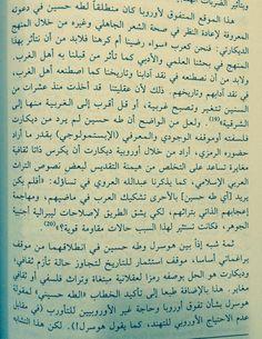 البازعي عن طه حسين - استقبال الاخر