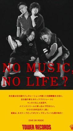 no music no life - Google 検索 Tower Records, One Ok Rock, Japanese Poster, Love Yourself First, Media Images, Lyrics, Advertising, Album, Music