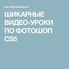 ШИКАРНЫЕ ВИДЕО-УРОКИ ПО ФОТОШОП CS5