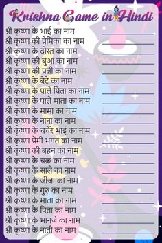 Names of people related to Krishna Names of people related to Krishna in theme Krishna as Word Answers under product group Paper Games.  #KittyGames #Krishna #WordAnswers #PaperGames Ladies Kitty Party Games, Kitty Party Themes, Kitty Games, Cat Party, One Minute Party Games, Hindi Poems For Kids, Janmashtami Celebration, Beautiful Eyes Images, Tambola Game