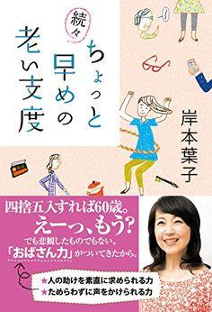 続々・ちょっと早めの老い支度 (ORANGE PAGE BOOKS)   岸本 葉子 https://www.amazon.co.jp/dp/4865931341/ref=cm_sw_r_pi_dp_x_jJf8ybT9PV528