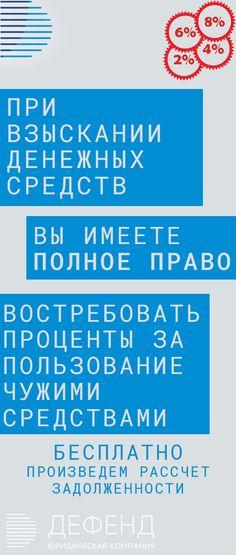 #Взыскание процентов за пользование чужими денежными средствами! http://mydefend.ru/?utm_source=NovaPress&utm_medium=PIN&utm_campaign=BadPercent