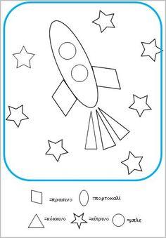 Χρωματίζω τον πύραυλο με τα σχήματα του κύκλου ,οβάλ,τριγώνου,αστεριού και τραπέζιου.