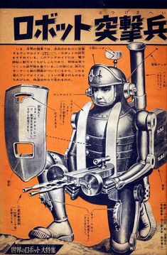 Android assault soldier, complete with radar dish, bazooka gun, and emergency skis : RetroFuturism