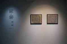 秦一峰個展「線.場」 2016 at 安卓藝術 Mind Set Art Center