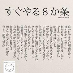 いいね!12.3千件、コメント28件 ― @yumekanau2のInstagramアカウント: 「すぐに行動できるようになる8か条。 . . 【10月29日読書会を開催】 .…」