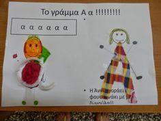 Πάω Α' και μ'αρέσει: Το γράμμα Α α !!!!!