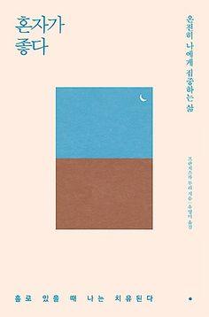 싸니까 믿으니까 인터파크도서 - 혼자가 좋다 Book Cover Design, Book Design, Layout Design, Diy Design, Print Design, Graphic Design, Korean Quotes, Book Logo, Book Letters