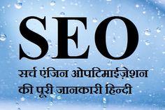SEO kya hai, Search Engine Optimization ke On Page aur Of Page SEO ki puri jaankari Hindi me, Blogging me Search Rank pane ke Useful Tips, Easy Meta Details