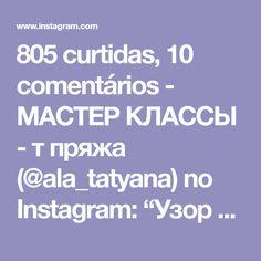 """805 curtidas, 10 comentários - МАСТЕР КЛАССЫ - т пряжа (@ala_tatyana) no Instagram: """"Узор часть 2) От @hobi_mavi . Вся палитра 👉 @ala_palitra . .…"""""""