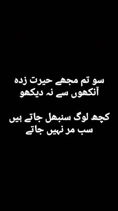 Words Hurt Quotes, Stupid Quotes, Love Quotes Poetry, True Feelings Quotes, Best Urdu Poetry Images, Poetry Feelings, Love Poetry Urdu, Real Life Quotes, People Quotes