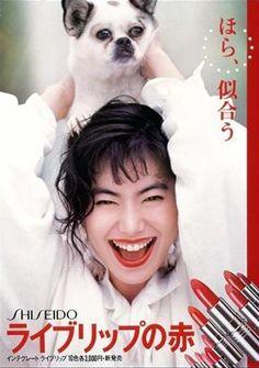 資生堂 Retro Ads, Vintage Ads, Vintage Posters, Retro Girls, Magazine Ads, Old Ads, Advertising Poster, Shiseido, Vintage Japanese