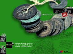 조선시대때 팔도강산에 널리 유통되던 화페로써 어디서나 하나로 통한다는 의미와 그러므로 우리는 한민족 한 국가라는 뜻으로 통일을 두가지로 해석