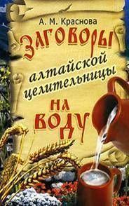 Заговоры алтайской целительницы на воду - Библиотека svitk.ru