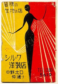 Japan 1930s Art Deco Japanese Matchbox Label Woman