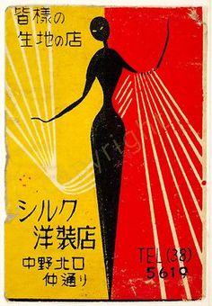 Japan 1930s Art Deco Japanese Matchbox Label Woman