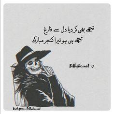 Urdu Funny Poetry, Funny Quotes In Urdu, Poetry Quotes In Urdu, Best Urdu Poetry Images, Urdu Poetry Romantic, Ali Quotes, Love Poetry Urdu, Joker Quotes, Positive Attitude Quotes