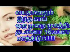 best anti ageing face pack in Tamil Beauty Tips For Face, Beauty Hacks, Grey Hair Home Remedies, Anti Aging Face Mask, Face Brightening, Facial Tips, Night Messages, Natural Health Tips, Anti Aging Cream