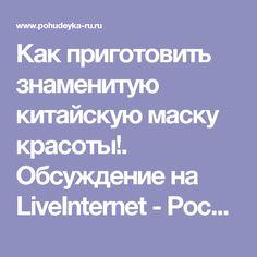 Как приготовить знаменитую китайскую маску красоты!. Обсуждение на LiveInternet - Российский Сервис Онлайн-Дневников