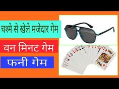 उल्टा चश्मा फनी गेम । Fun party games for kids । Playing cards games Ladies Kitty Party Games, Kitty Games, Playing Card Games, Kids Playing, One Minute Games, Fun Party Games, Office Parties, Cat Party, Best Part Of Me