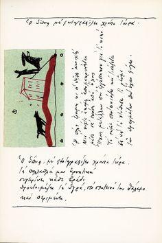 Ο Νίκος Χουλιαράς και τα τοπία του μυαλού Arabic Calligraphy, Arabic Calligraphy Art