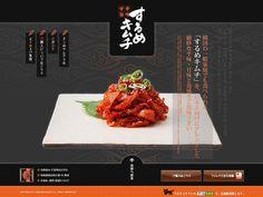 WEB Design -Food & Drink するめキムチ