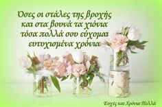 Happy Name Day, Birthday Wishes, Happy Birthday, Best Quotes, Life Quotes, Greek Quotes, Morning Quotes, Diy And Crafts, Glass Vase