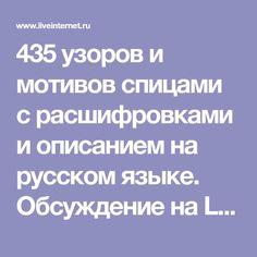 435 узоров и мотивов спицами с расшифровками и описанием на русском языке. Обсуждение на LiveInternet - Российский Сервис Онлайн-Дневников