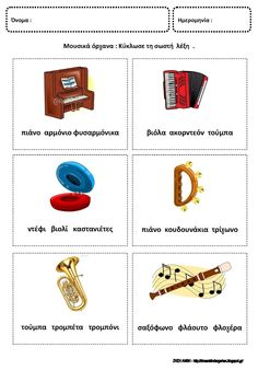 Music Lessons, Language, Education, Greek, Modern, Music, Music Ed, Teaching Music, Greek Language