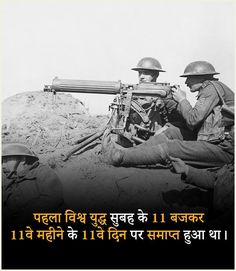 Amazing Things In Hindi Wow Facts, Real Facts, Funny Facts, Weird Facts, Crazy Facts, Gernal Knowledge, General Knowledge Facts, Knowledge Quotes, Army Quotes