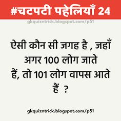 Below you can find the Best Collection of 50 Hindi Paheliyan, Solve this Hindi Riddles( Paheliyan ) and Comment Your Answer and Ask Your Freinds also. Funny Math Quotes, Funny Jokes In Hindi, Good Morning Happy Sunday, Good Morning Quotes, Hindi Quotes, Best Quotes, True Love Status, Assalamualaikum Image, Latest Jokes