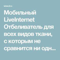 Мобильный LiveInternet Отбеливатель для всех видов ткани, с которым не сравнится ни одно магазинное средство:   Любаша_Бодя - Сундук ПОЛЕЗНОСТЕЙ  