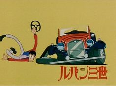 Lupin the 3rd***