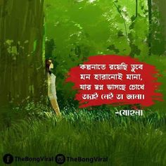Love Quotes Photos, Love Quotes Funny, Romantic Love Quotes, Funny Photos, Love Couple Images, Love Images, Status Hindi, Status Quotes, Bengali Love Poem