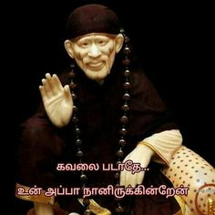 Thank you Father Tamil Motivational Quotes, Sai Baba Quotes, Om Sai Ram, Lord Vishnu, Gifts For Husband, Love Life, Cool Photos, Prayers, Blessed