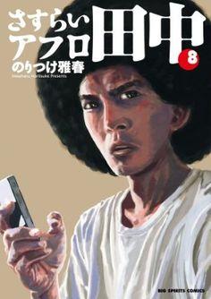 さすらいアフロ田中 8 (ビッグ コミックス):Amazon.co.jp:本