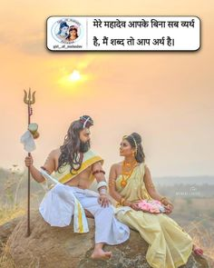 Shiva Parvati Images, Mahakal Shiva, Lord Krishna Images, Shiva Shankar, Lord Shiva Statue, Anklet Designs, Love Picture Quotes, Epic Story, Cute Funny Quotes