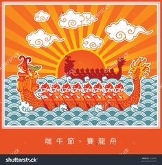 stock-vector-chinese-paper-cut-design-of-rowing-dragon-boat-during-chinese-dumpling-festival-3233444.jpg (1500×1532)