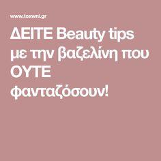 ΔΕΙΤΕ Beauty tips με την βαζελίνη που ΟΥΤΕ φανταζόσουν! Beauty Hacks, Beauty Tips, Beauty Tricks, Beauty Secrets, Beauty Secrets