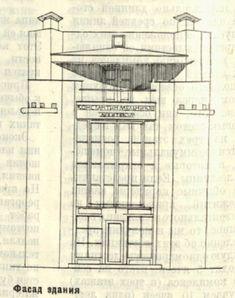 Цилиндрический дом архитектора К.С. Мельникова
