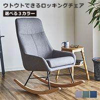 【楽天市場】ソファ ソファー 一人掛け リクライニングチェア リクライニングソファー リラックスチェア リクライングチェアー 1人掛けソファー一人掛けソファ パーソナルチェア 民泊 送料無料:REGLUS Rocking Chair, Sofa, Furniture, Console, Home Decor, Chair Swing, Settee, Decoration Home, Room Decor