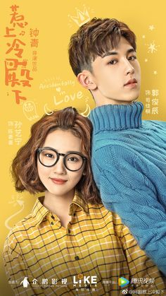 Accidentally in Love Chinese Drama / Genres: Comedy, Romance, School, Youth / Episodes: 30 Korean Drama Romance, Korean Drama Movies, Kdrama, Drama Korea, Series Movies, Movies And Tv Shows, Accidental Love, Chines Drama, Drama Fever