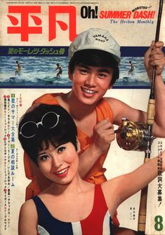 Book Jacket, Asian Beauty, Pop Culture, Nostalgia, Boat, Magazine, Retro, Cover, Summer