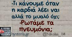 -Τι κάνουμε όταν… Funny Greek Quotes, Greek Memes, Funny Picture Quotes, Funny Photos, Funny Vid, Funny Clips, Funny Memes, Brainy Quotes, Sarcastic Quotes