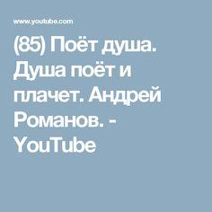 (85) Поёт душа. Душа поёт и плачет. Андрей Романов. - YouTube
