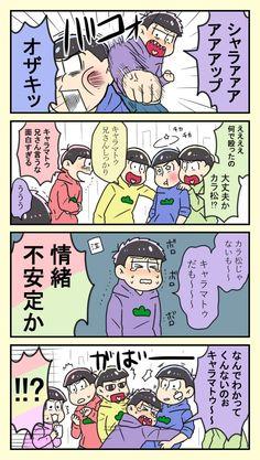 カラ松事変 3/4 Ichimatsu, Laughing And Crying, Manga Comics, South Park, Otaku, Kawaii, Twitter, Pixiv, Sweetie Belle