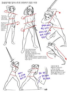 ポーズ集 a vegan cake shop - Vegan Cake Body Drawing, Drawing Base, Manga Drawing, Figure Drawing, Character Poses, Character Drawing, Character Design, Sword Poses, Fighting Drawing